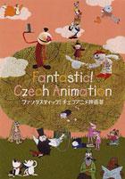 ファンタスティック!チェコアニメ映画祭2007