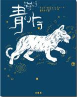 【青いトラ】ユライ・ホルヴァートの新刊翻訳絵本発売