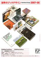 世界のブックデザイン2007-08【~1/18】@印刷博物館